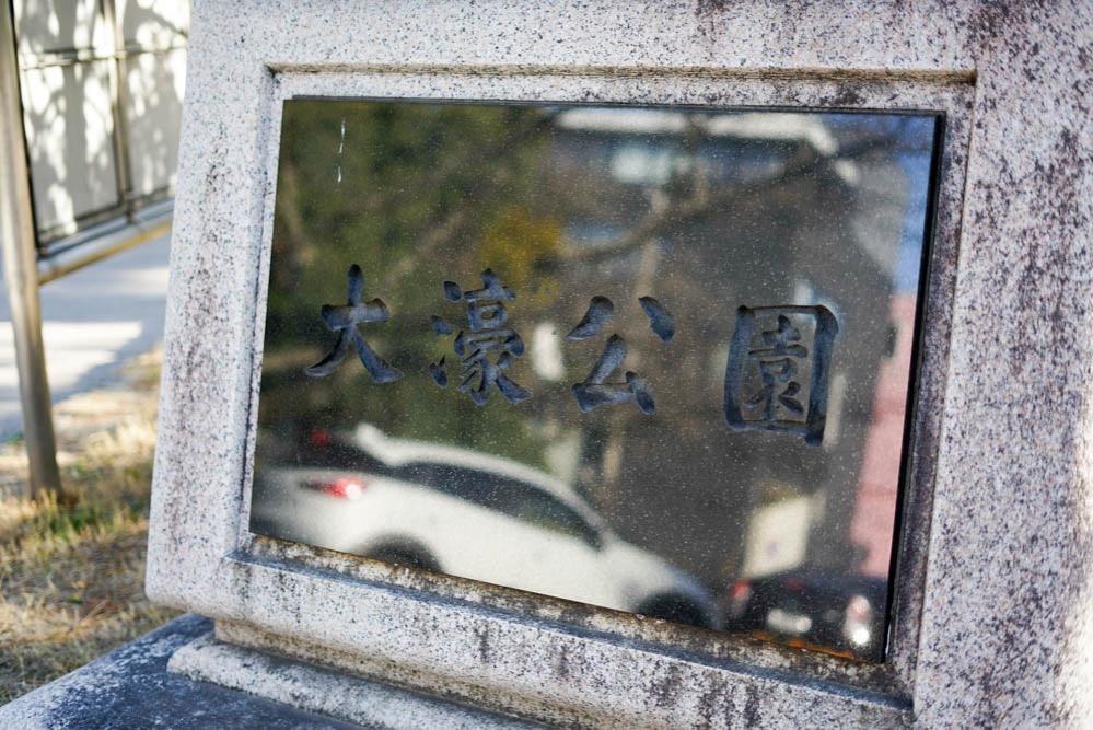 180312 fukuoka ohori park 25