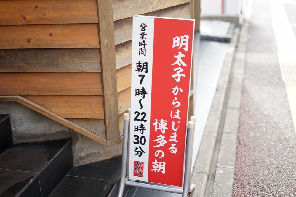 180314 fukuoka hakata mentaiju 07