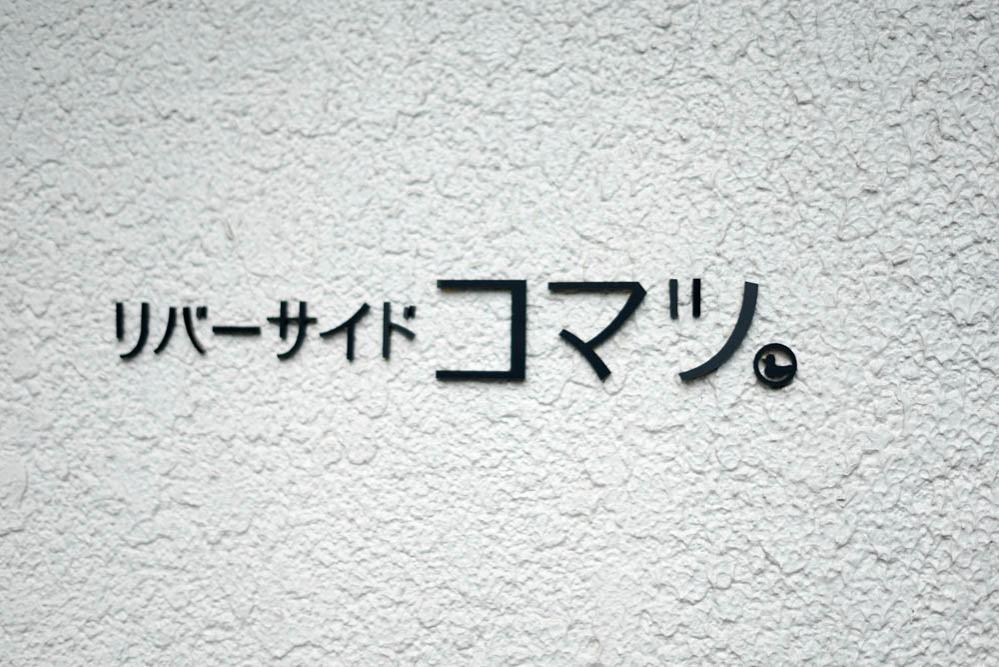 180318 fukuoka river side komatsu 02