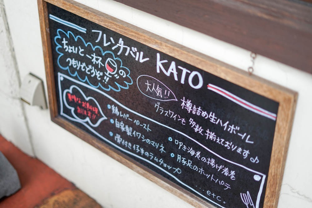 180320 fukuoka french bar kato 09