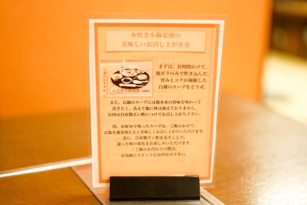 180321 fukuoka mizutaki shinmiura 01
