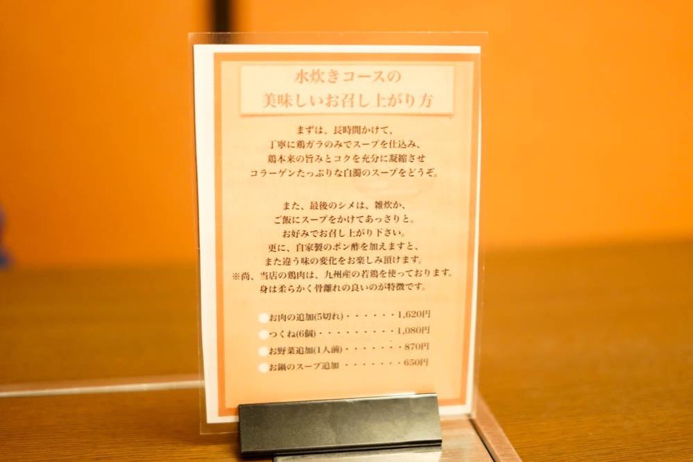 180321 fukuoka mizutaki shinmiura 02