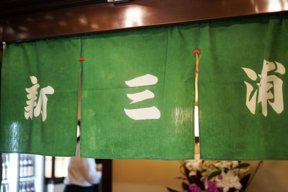 180321 fukuoka mizutaki shinmiura 10