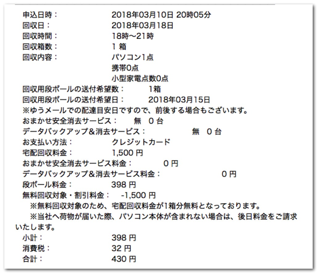 180326 renet pc kaitori 03