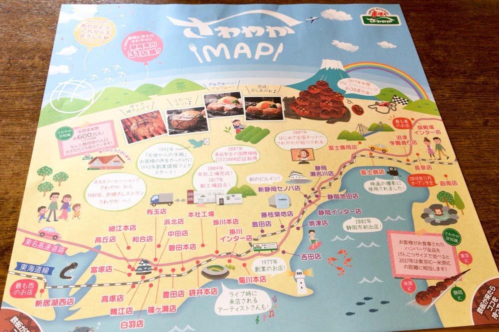 180408 sawayaka hamamatsu wagou 08