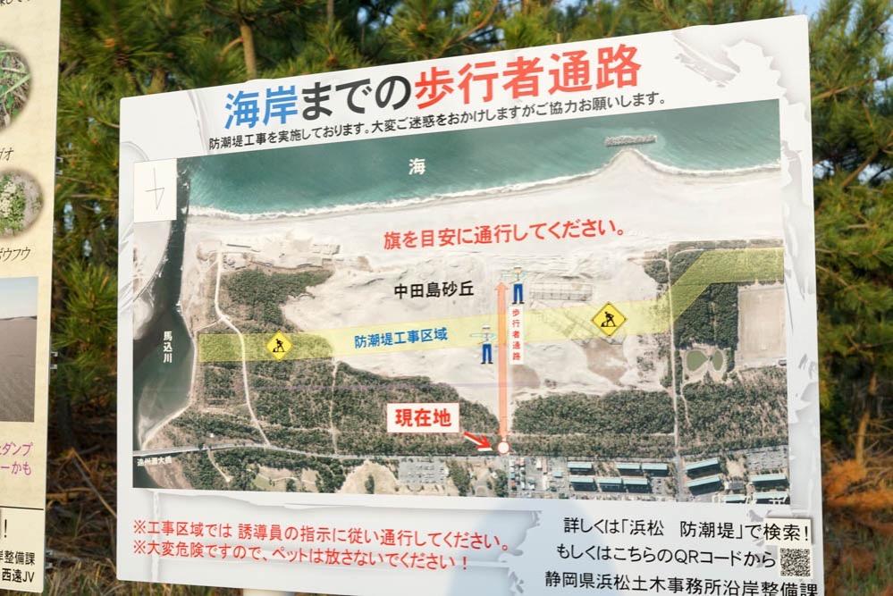180411 hamamatsu nakatajima sand dune 08