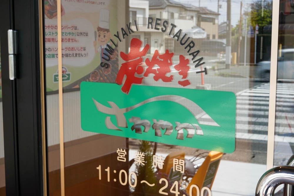 180414 hamamatsu sawayaka shirowa 03