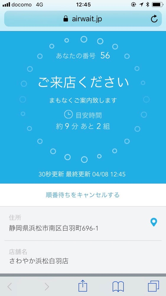 180414 hamamatsu sawayaka shirowa 05