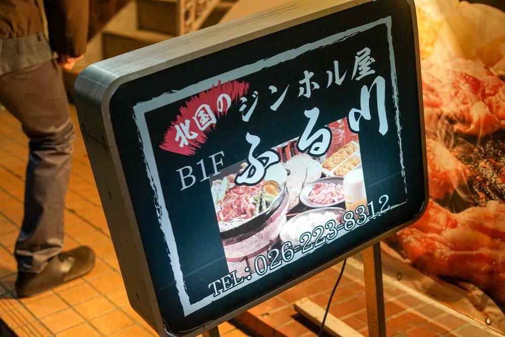 180416 nagano jinhoruya 02