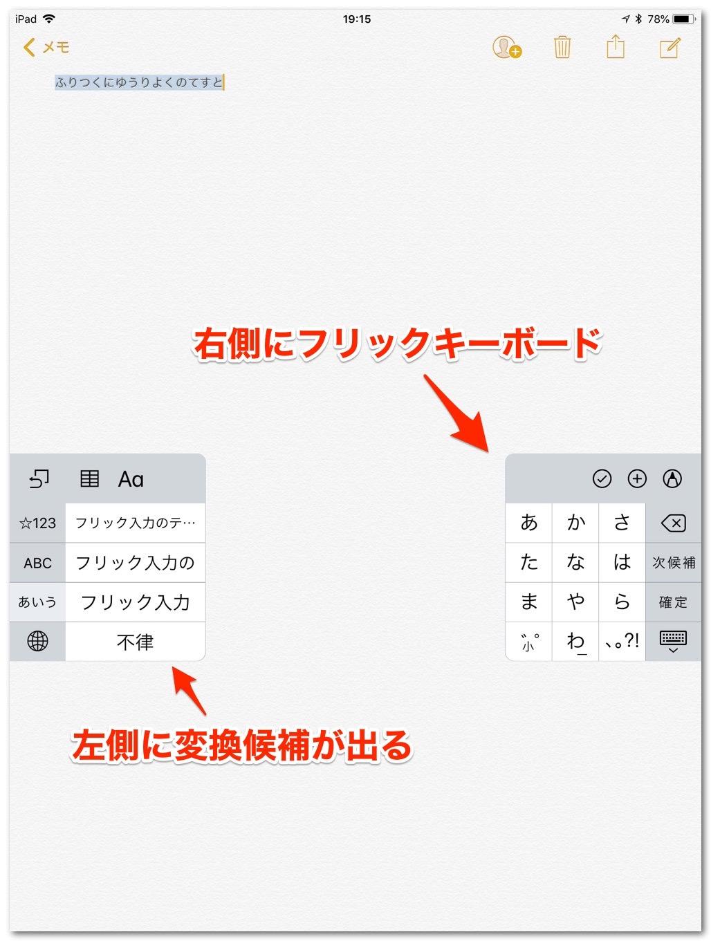 180519 ipad devided keyboard 01