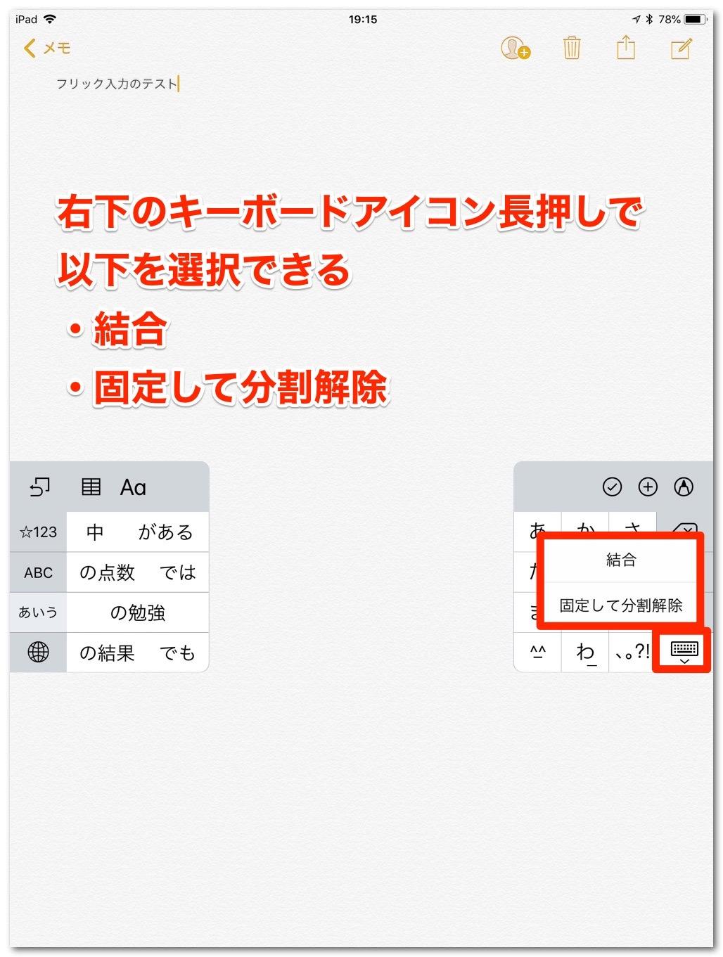 180519 ipad devided keyboard 02