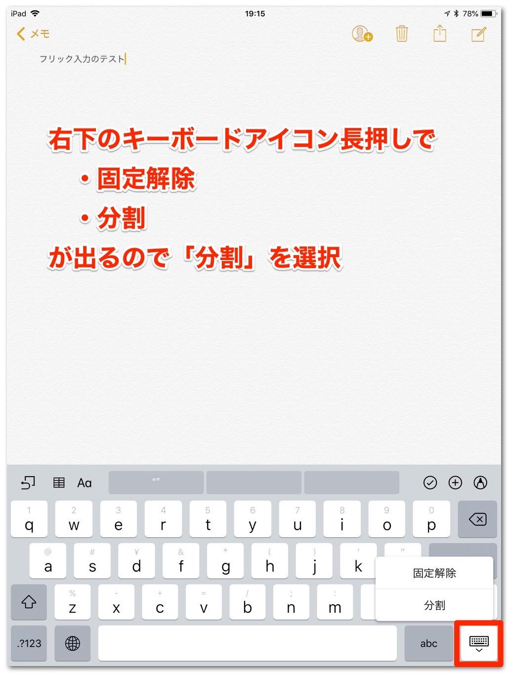 180519 ipad devided keyboard 03