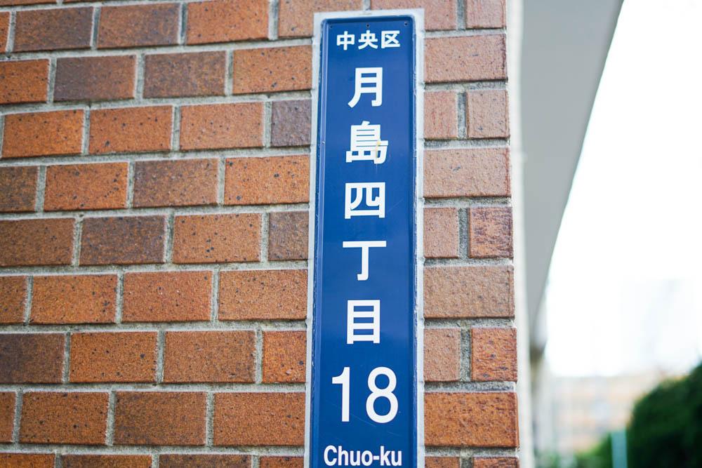 180630 toyosu tsukishima photo walk 32