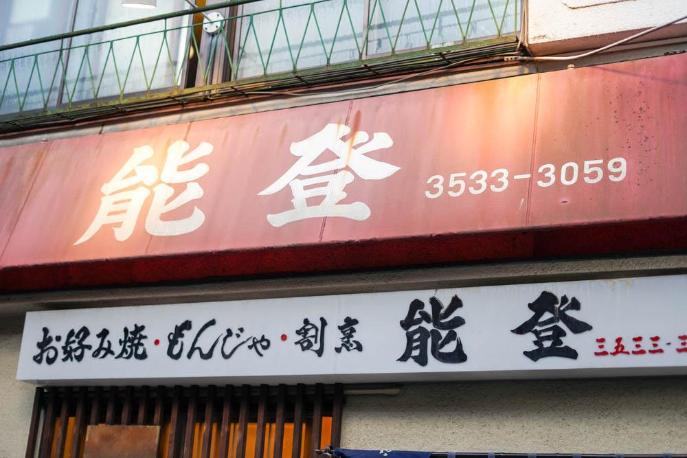 180630 toyosu tsukishima photo walk 47