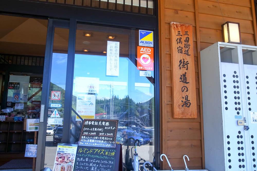 180729 fujirock 2018 mitsumata kaidonoyu 04