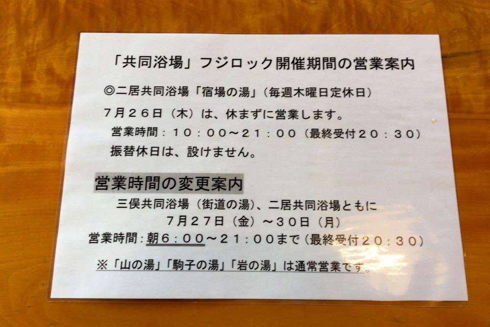 180729 fujirock 2018 mitsumata kaidonoyu 08