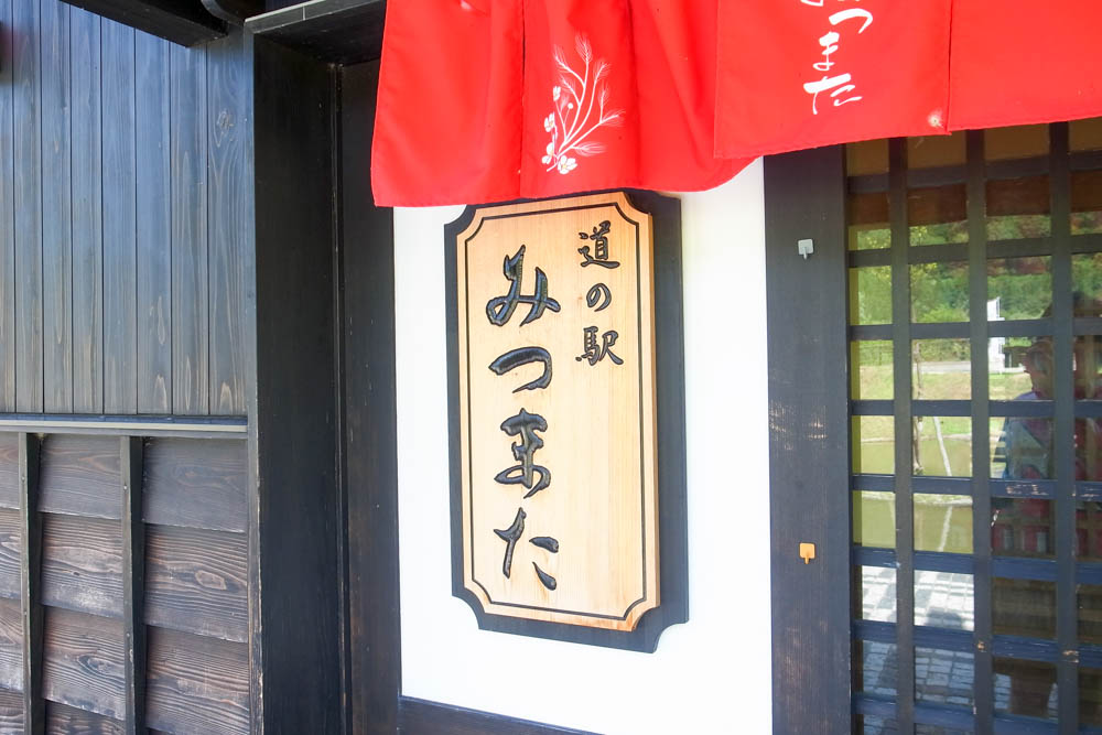 180729 fujirock 2018 mitsumata kaidonoyu 14