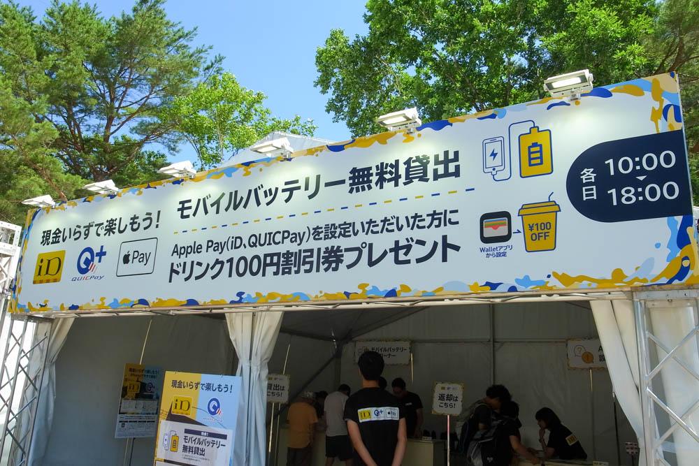180730 fujirock 2018 mobile battery 03
