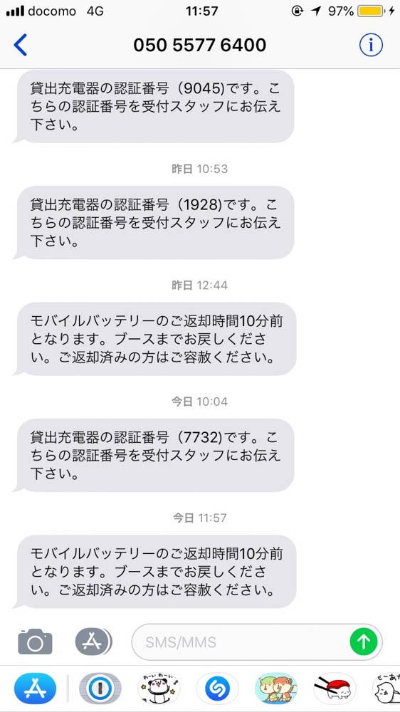 180730 fujirock 2018 mobile battery 07