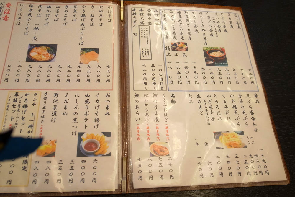 180801 nagano kusabue 02