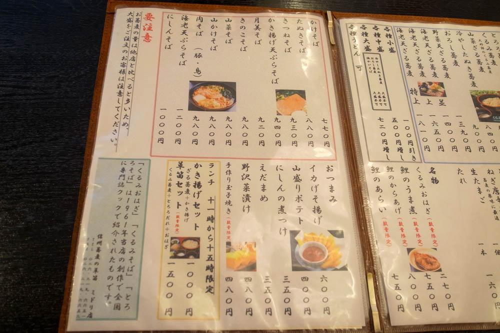 180801 nagano kusabue 03