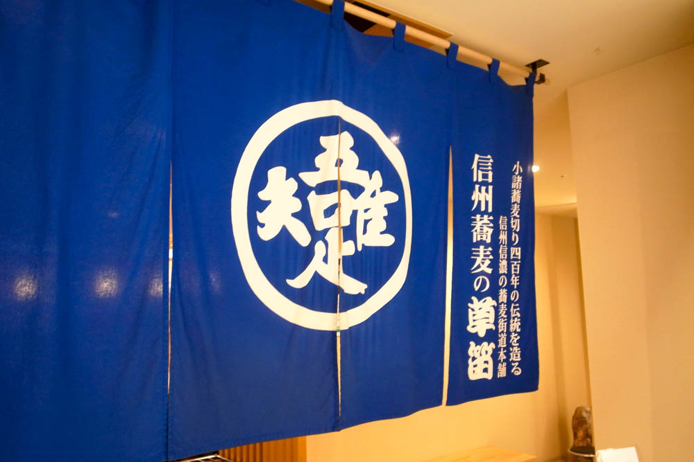 180801 nagano kusabue 07