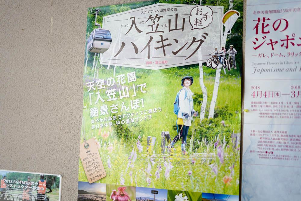 180806 yamanashi nyukasayama 10