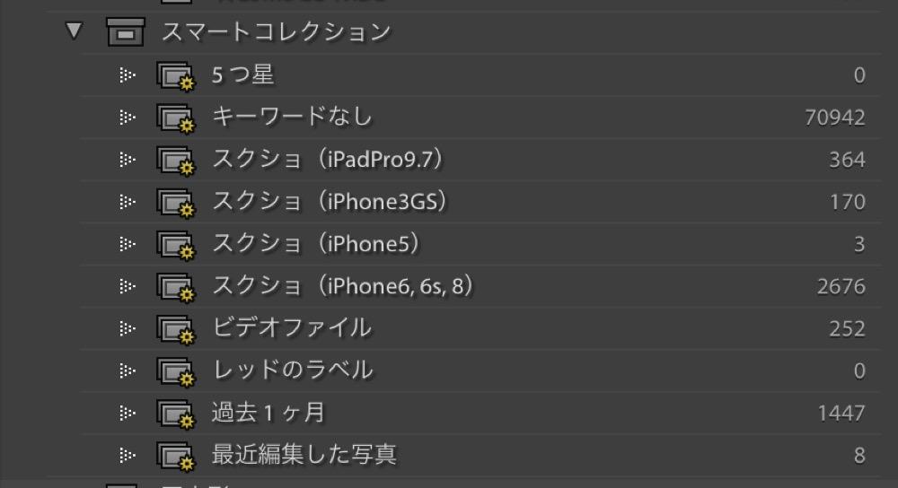 180829 Lightroom screenshot smart album 01