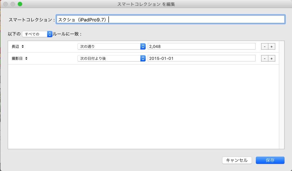 180829 Lightroom screenshot smart album 02