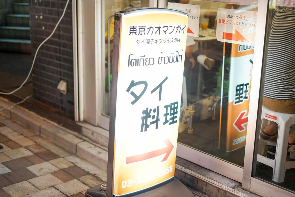 180907 tokyo khao man kai 09