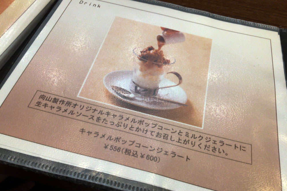180911 kooriyama mukouyama cafe 04