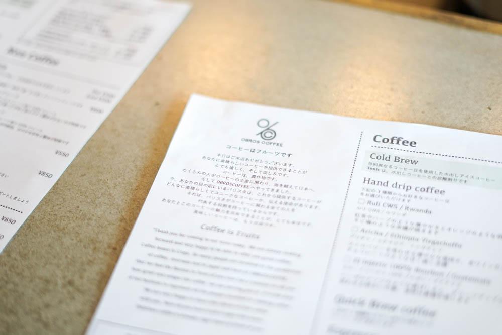 180913 kooriyama obros coffee 06