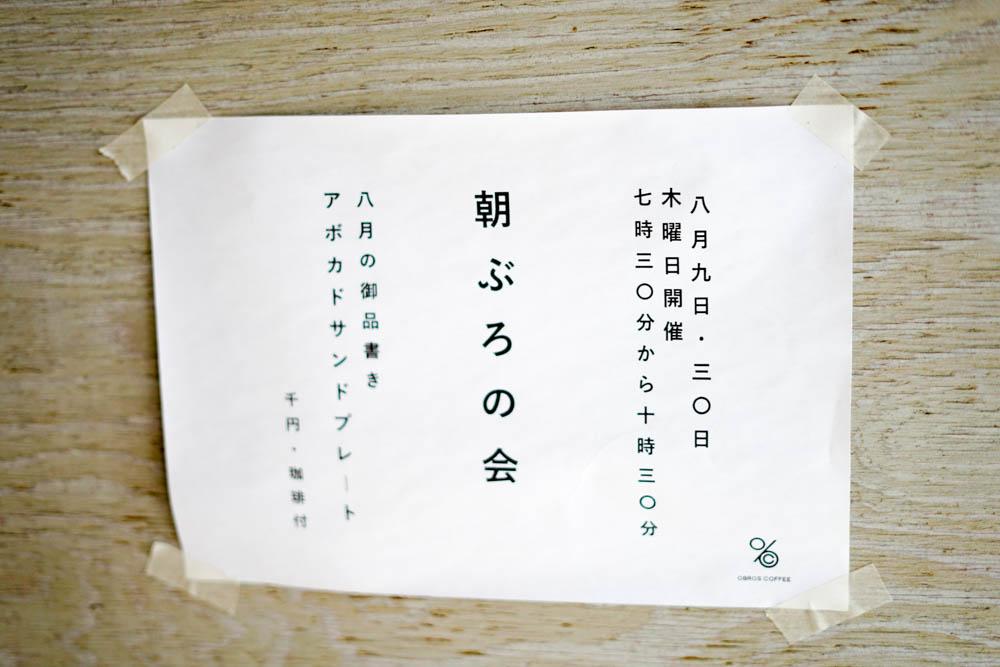 180913 kooriyama obros coffee 17