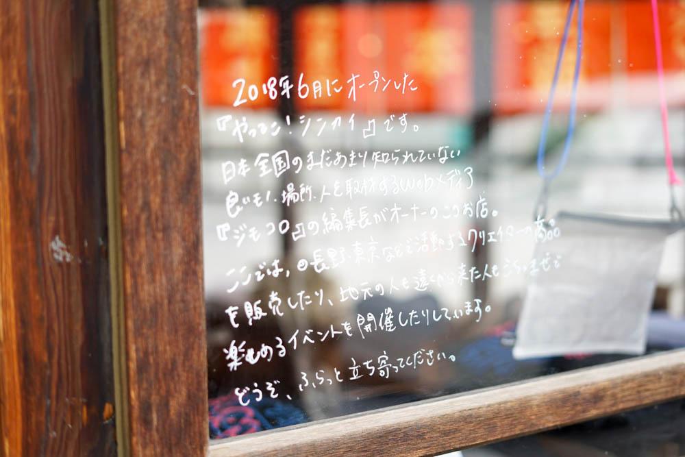 181016 nagano yatteko shinkai 05
