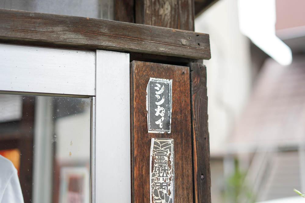 181016 nagano yatteko shinkai 06