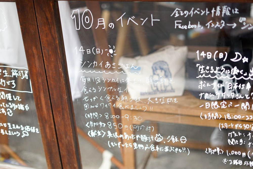 181016 nagano yatteko shinkai 08