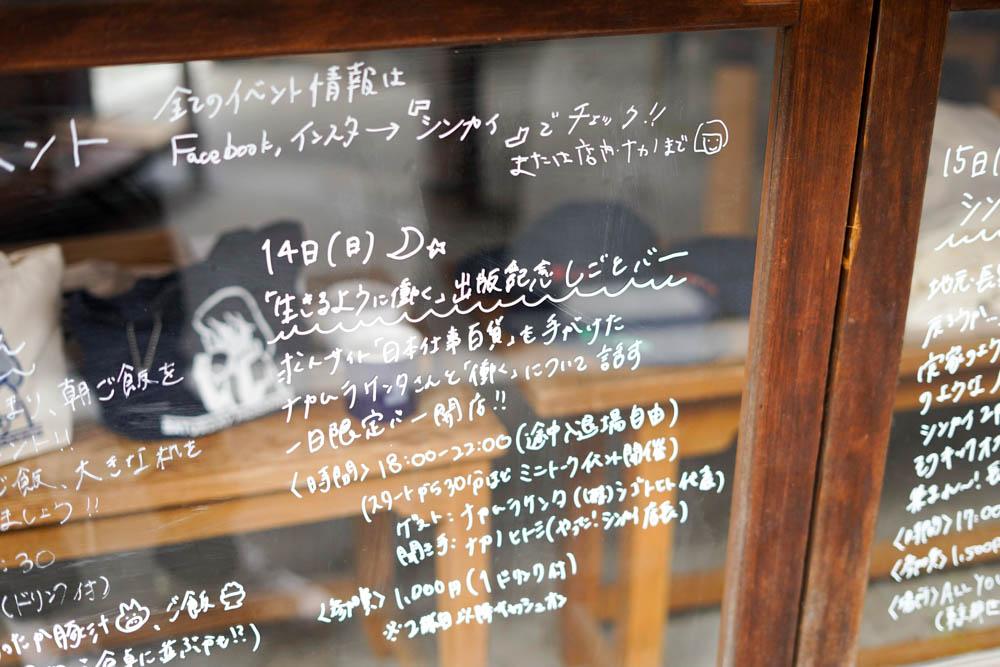 181016 nagano yatteko shinkai 09
