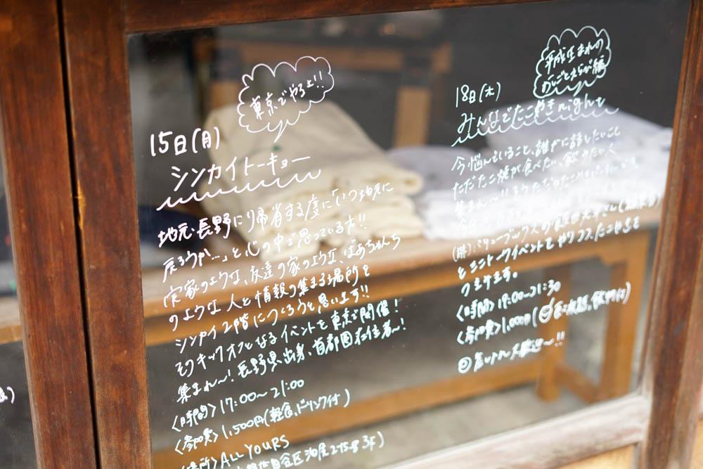 181016 nagano yatteko shinkai 10