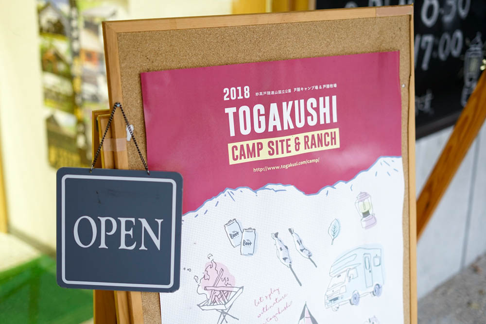 181018 nagano togakushi camp 05