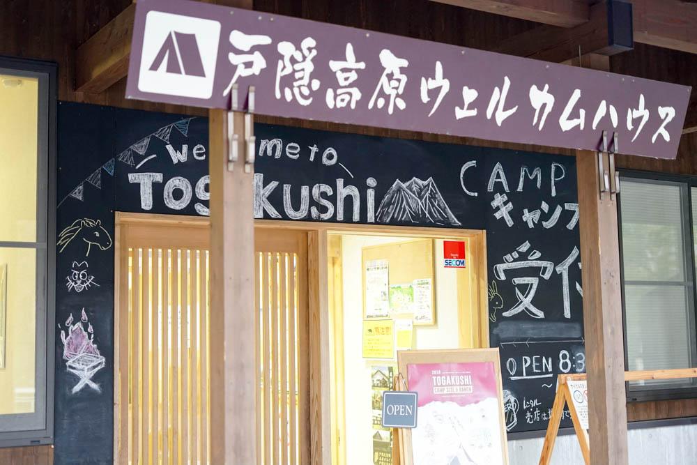 181018 nagano togakushi camp 07