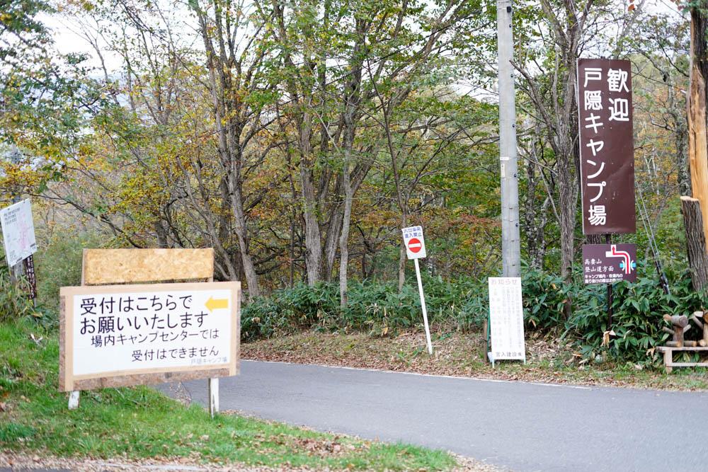 181018 nagano togakushi camp 08
