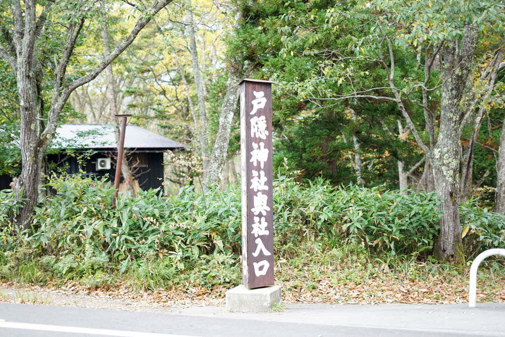 181018 nagano togakushi camp 43
