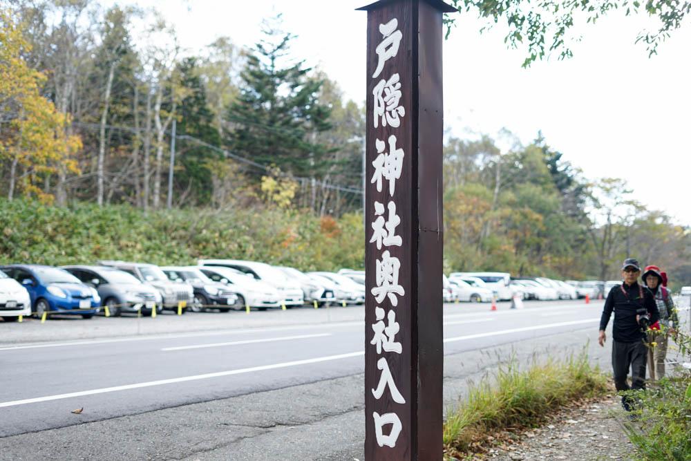 181022 nagano togakushi kamitsuge onsen 01