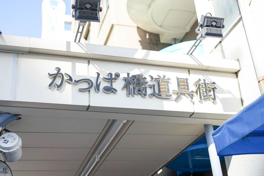 181027 pic asakusabashi 09