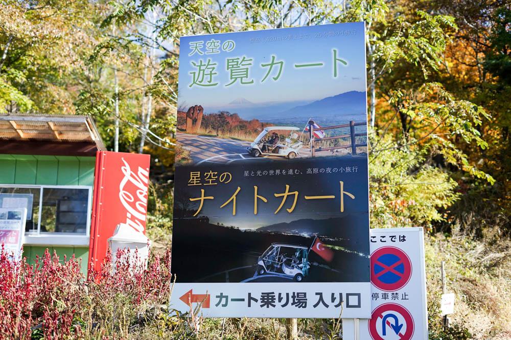 181028 yamanashi fujimi resort 09