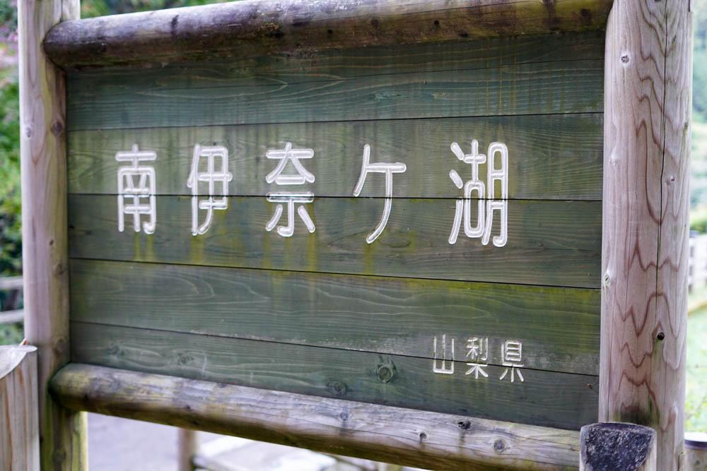 181028 yamanashi fujimi resort 48