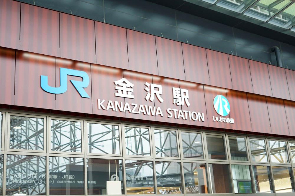 181111 kanazawa arrived 07