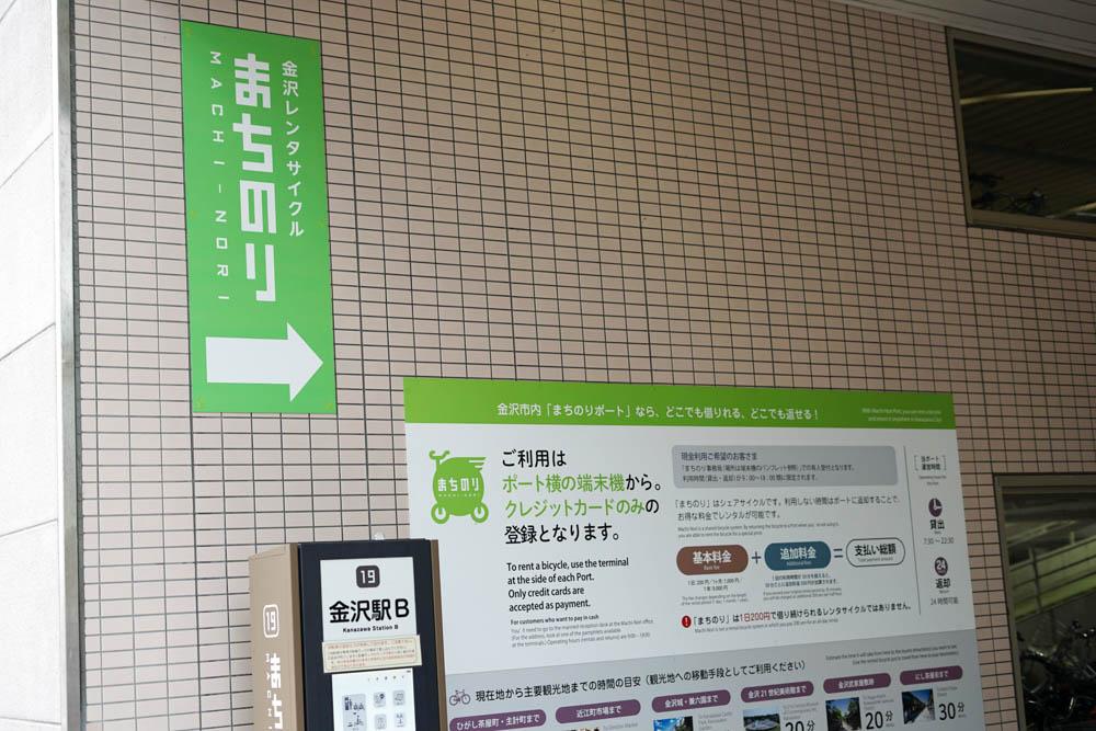 181112 kanazawa rental cycle machinori 01