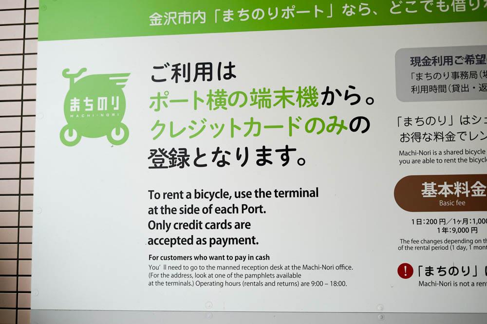 181112 kanazawa rental cycle machinori 06