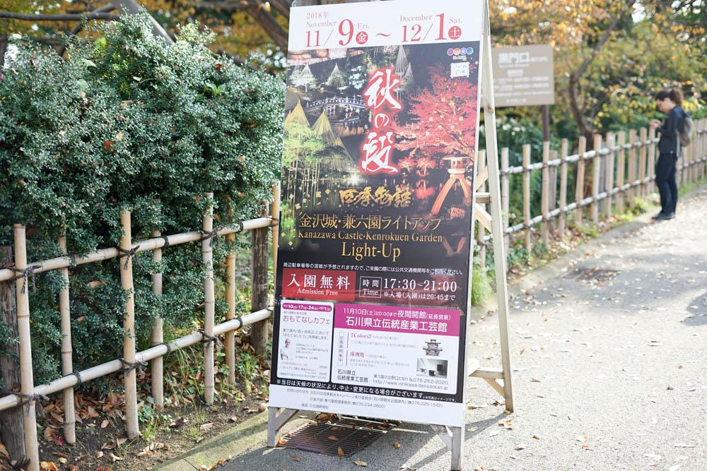 181113 kanazawa fukui toyama 006
